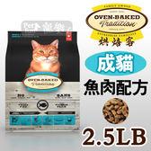 [寵樂子]《Oven-Baked烘焙客》成貓深海魚肉配方 2.5磅 / 貓飼料