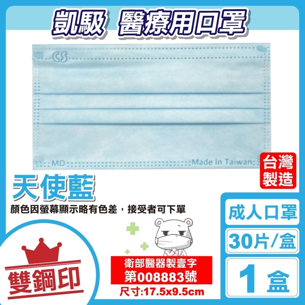 凱馺 雙鋼印 成人醫療口罩 (天使藍) 30入/盒 (台灣製造 CNS14774) 專品藥局【2018635】