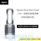 超值下殺 戴森 Dyson Pure Hot + Cool 三合一 涼暖空氣清淨機 HP00 (銀白色) 空氣淨化機 空氣淨化器