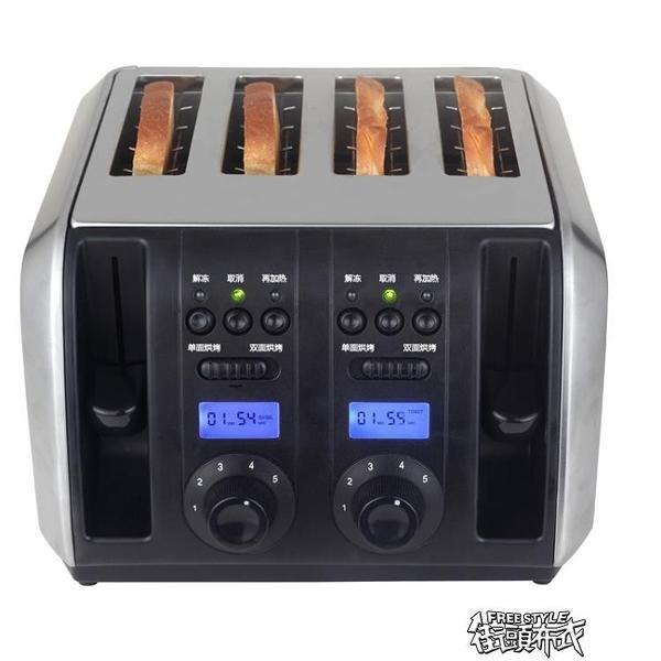 烤麵包機 不銹鋼多士爐烤面包片機4片裝家用吐司機四口早餐機 【快速出貨】