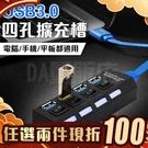 USB 3.0 HUB 分線器 USB擴...
