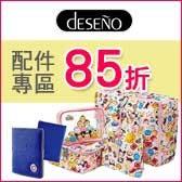 夏日旅遊85折▶有DESENO配件每天都天氣晴