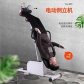 (快出) 電動倒立機小型家用倒掛器椎間盤頸椎瑜伽拉伸輔助增高健身器材YYJ