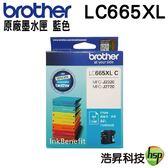 Brother LC665XL C 原廠墨水匣 盒裝 適用於J2320 J2720