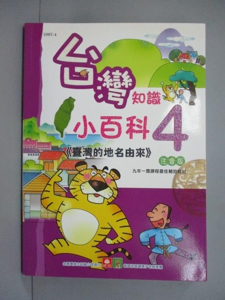 【書寶二手書T8/兒童文學_IQA】臺灣的地名由來_幼福編輯部