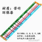 笛子 初學笛子成人入門兒童苦竹笛一節學生零基礎橫笛臻品樂器YYP   傑克型男館