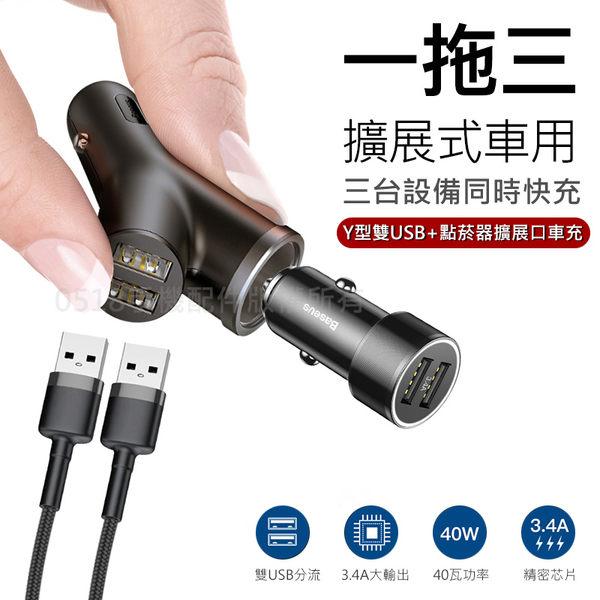 Baseus倍思 Y型雙USB+點菸器擴充口車充 車用充電器 3.4A快充 手機平板充電