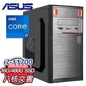 【南紡購物中心】華碩系列【小資11代2號機】i7-11700八核 文書電腦(16G/480G SSD)