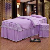 繽馨家紡美容床罩四件套美容院用理療按摩四件套簡約美容床SPA【優惠兩天】JY