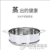 奶鍋湯鍋專屬蒸架304不銹鋼蒸格多層可組合蒸籠16 18 20cm鍋可配 時尚芭莎