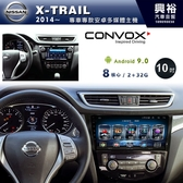 【CONVOX】2014~年NISSAN X-TRAIL專用10吋螢幕安卓主機*聲控+藍芽+導航*GT4-8核2+32G