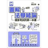 圖解法學緒論(國家考試的第一本書)(4版)