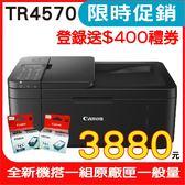 【搭原廠盒裝746+746 登錄送400禮券】Canon PIXMA TR4570 傳真無線多功能複合機
