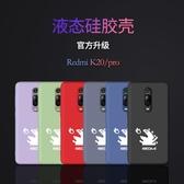 紅米k20pro手機殼尊享版小米redmik外殼液態硅膠redmi防摔全包磨砂red米超薄軟殼【米家科技】