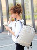 蘋果小米聯想戴爾華碩手提筆記本筆電雙肩背包男女15macbook13.3pro14air