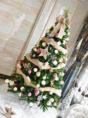聖誕樹 1.5米圣誕樹套餐 1.8/2.1米豪華加密圣誕樹圣誕節裝飾品套裝 igo下殺