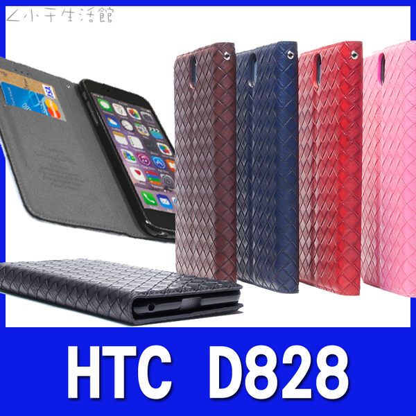 編織皮套 HTC D828 828 D826 826 D728 728 Desire 10 lifestyle D10L 側掀 皮革 皮套 隱扣式 可立式皮套