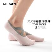2雙裝地板襪室內襪子硅膠防滑瑜伽襪成人舞蹈襪春夏 至簡元素