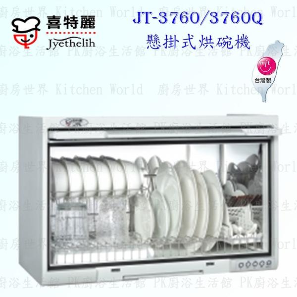 【PK廚浴生活館】高雄喜特麗 JT-3760 全平面懸掛式烘碗機 實體店面 可刷卡
