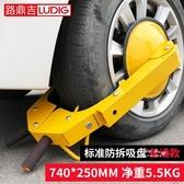 車輪鎖 吸盤式加厚鎖車器汽車車輪鎖小轎車防盜防撬車鎖輪胎鎖貨車專用T