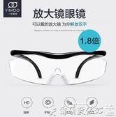 放大鏡老人用高倍放大手機看書閱讀20老年人頭戴式高清眼鏡型擴大放大鏡 爾碩數位3c