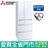 (1級能效)三菱605L六門變玻璃MR-WX61C-W含配送到府+標準安裝【愛買】