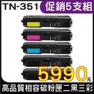 【二黑三彩組 ↘5990元】Brother TN-351 相容碳粉匣 適用HLL8250CDN HLL8350CDW MFCL8600CDW MFCL8850CDW