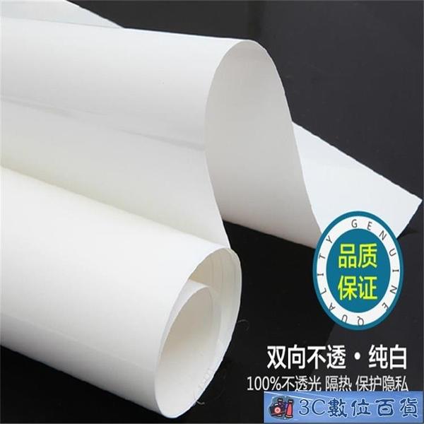 純白色玻璃貼膜浴室防透影衛生間貼紙透光不透影純黑色遮光窗戶紙 WJ3C數位百貨