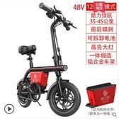 折疊電動自行車小型電動車成人鋰電電瓶車女可助力單車 igo 夏洛特居家