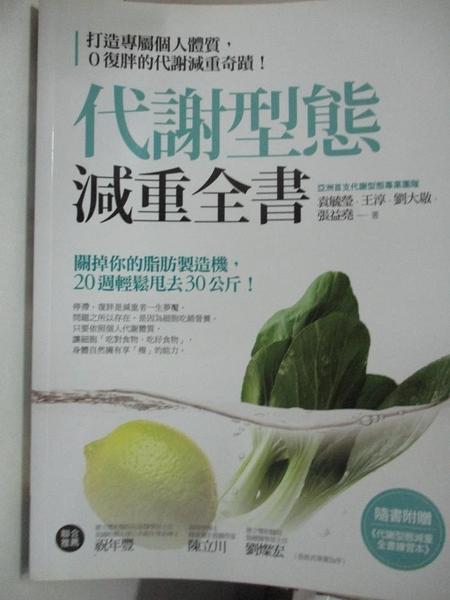【書寶二手書T8/養生_E54】代謝型態減重全書_袁毓瑩