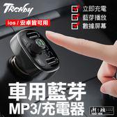 『潮段班』【VR030129】Baseus倍思 新款S-09數據屏幕顯示 車用藍芽MP3音樂播放充電器