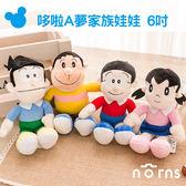 Norns 【哆啦A夢家族娃娃 6吋】正版 大雄 胖虎 玩偶 吊飾