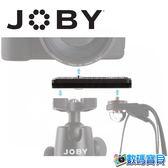JOBY UltraPlate 快拆板 JB35 (台閔公司貨) Ultra Plate 背帶夾片式底座 夾式雲台 單眼 微單 數位相機 通用