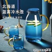 花間道北歐涼水壺日式大容量開水杯耐高溫茶壺套裝創意玻璃冷水壺 生活樂事館