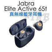 【先創公司貨保固2年】Jabra Elite Active 65t 運動 真無線 藍牙耳機 防塵 防潑水 原廠