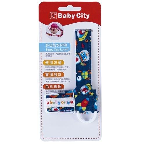 Baby City 娃娃城 學習杯帶/多功能水杯帶(深藍太空)BB37043F[衛立兒生活館]