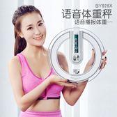 人體秤鋼化玻璃圓秤實用語音體重秤健康家用電子秤稱 HH2873【極致男人】