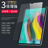 三星 Tab T510/T515/T295/T290/T280/T285Y/T720/T860/P610/P615 鋼化玻璃 滿版 螢幕保護貼