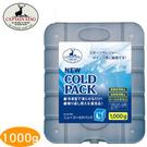 丹大戶外【Captain Stag】UE-3001 日本鹿牌 新冷媒L 1000g 冰磚/冷媒/冷凍磚/保冷劑/冰桶冰箱/環保冰塊