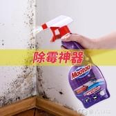 除霉劑Mootaa除霉劑墻體墻面去霉斑衛生間廚房白墻紙去污去霉菌防霉