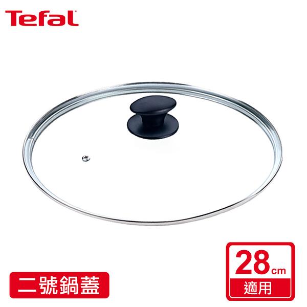 法國特福Tefal 二號鍋蓋(適用28CM鍋款)