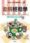 助詞輕鬆學:我的日語超厲害!(附中日對照解說MP3 )