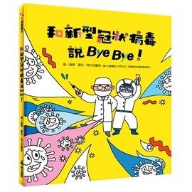 【防疫首選】和新型冠狀病毒說Bye Bye! 中文書
