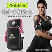 跑步手機臂包男女多功能運動裝備健身臂套臂帶蘋果華為手腕包手包運動臂包