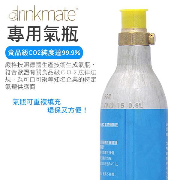 【滿額贈】【美國Drinkmate】 410系列 iSODA氣泡機CO2氣瓶 (425g)