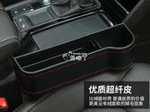 汽車置物盒車載座椅縫隙儲物盒車內用品多功能通用夾縫收納雜物箱 俏腳丫