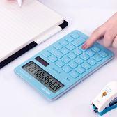 計算器可愛 韓國 糖果色財務專用學生用太陽能辦公迷你計算機【好康八九折下殺】