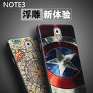88柑仔店~三星note3手機殼 N9000浮雕卡通全包防摔軟套 N9005彩繪保護套 殼