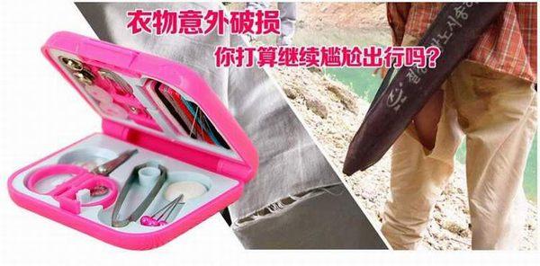 TwinS迷你便攜式針線縫紉盒組合套裝【探險野營出差旅遊必備】