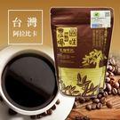【國姓驛站】國姓農場咖啡豆(中焙半磅227g)【台灣產阿拉比卡咖啡豆】